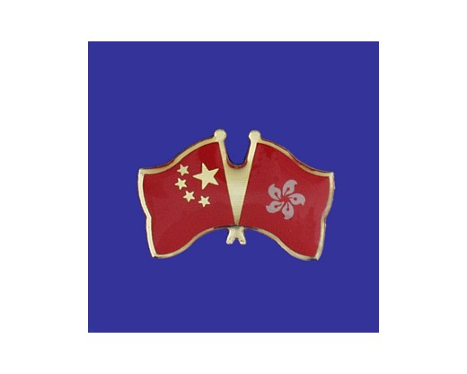 China & Hong Kong Lapel Pin (Double Waving Flags)